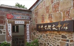 酒鄉文化館